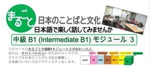 MARUGOTO Intermediate Japanese: B1 Module 3 – Deadline: July 22 (Mon.)