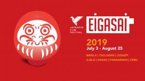 THE JAPANESE FILM FESTIVAL | EIGASAI 2019 | Japan Foundation