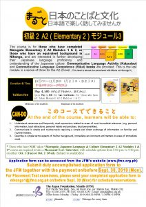 MARUGOTO Conversational Japanese for Everyone Elementary 2 A2 Module 3 – Deadline: Sept. 30, Monday
