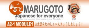 MARUGOTO Conversational Japanese for Everyone: Elementary 1 A2 Module 1 – Deadline: January 6 (Mon)