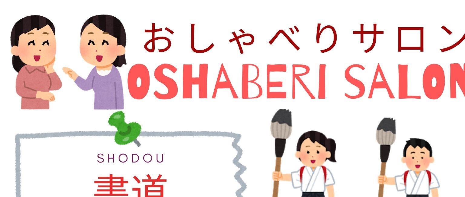 Oshaberi Salon: 書道 (Calligraphy)