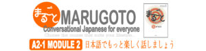 MARUGOTO Conversational Japanese for Everyone: Elementary 1 A2 Module 2 – Deadline: Feb. 26 (Wed.)