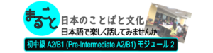 MARUGOTO Pre-Intermediate Japanese: A2/B1 Module 2 – Application Deadline: March 30 (Mon.)