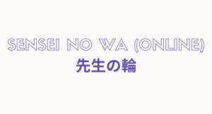 Sensei no Wa (Online) – Aug. 18, 2020 (Tuesday)
