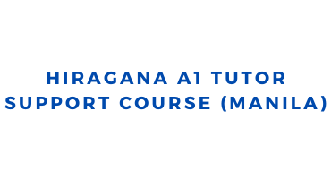 HIRAGANA A1 TUTOR SUPPORT COURSE – Registration Deadline: January 18 (Monday)