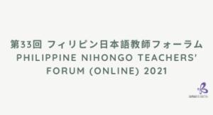 33rd Philippine Nihongo Teachers' Forum