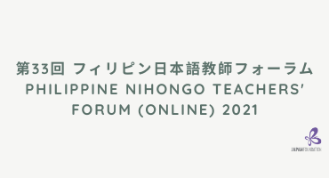 Call for Papers | 33rd Philippine Nihongo Teachers' Forum