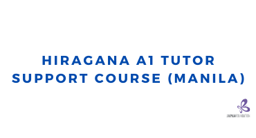 Hiragana A1 Tutor Support Course | Registration Deadline: May 23 (Sunday)