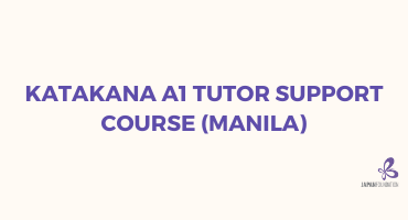 Katakana A1 Tutor Support Course | Registration Deadline: September 13 (Monday)