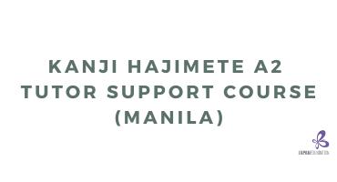 Kanji Hajimete A2 Tutor Support Course |  Registration Deadline: September 20 (Monday)