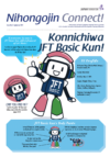 https://jfmo.org.ph/wp-content/uploads/2021/09/Nihongojin-Connect-Sep-2021-cover-100x143.png